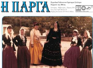 Εφημερίδα η Πάργα – 92 (Απρίλιος- Μάιος- Ιούνιος 2015)