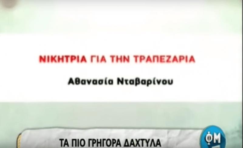 ntavarinou-500-800x488