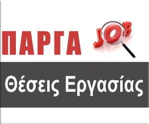 Θέσεις εργασίας στην ΠΑΡΓΑ